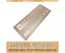 픽스 초콜릿 보조 배터리 FIX XB-501 리뷰