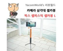 카메라 삼각대 셀카봉 픽스 셀피스틱 셀카봉 L (FIX XTS-301) 모노포드 역활까지!?