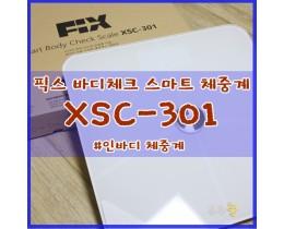 픽스 XSC-301 바디체크 스마트 체중계  ▒ 인바디 체중계 12가지 신체정보를 한눈예