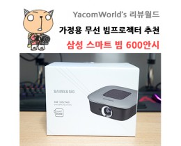 가정용 무선 빔프로젝터 추천 삼성 스마트빔 600안시 리뷰