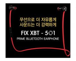 [픽스] 더 좋아진 픽스 프라임 블루투스 이어폰 FIX 'XBT-501' 시즌2