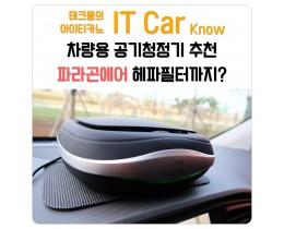 차량용 공기청정기 추천, 파라곤에어 헤파필터까지?