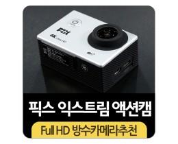 방수카메라추천 픽스 익스트림 액션캠 Full HD 사용기