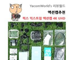 액션캠추천 픽스 익스트림 액션캠 4K UHD 영상
