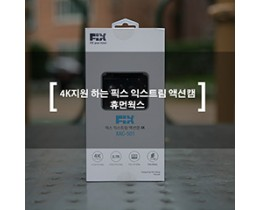 4K지원하는 픽스 익스트림 액션캠 XAC-501 리뷰