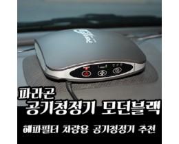 헤파필터 차량용 공기청정기 추천 - 파라곤 공기청정기 모던블랙