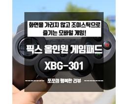 픽스 올인원 게임패드 XBG-301 / 화면을 가리지 않고 조이스틱으로 즐기는 모바일 게임!
