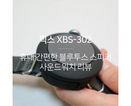 픽스 '사운드워치 XBS-302', 진짜 아웃도어 스피커