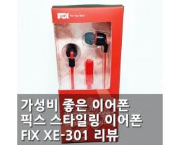픽스 스타일링 이어폰 FIX XE-301 리뷰