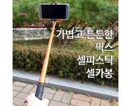 [스마트폰 셀카봉 추천] 픽스 셀피스틱 셀카봉