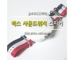 휴대용 스피커 추천 픽스 사운드워치 XBS-302