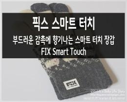 [픽스] 스마트폰 터치 장갑, 픽스 스마트 터치 장갑