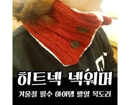 겨울철 필수 아이템 발열 목도리 - 히트넥 넥워머