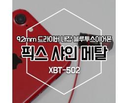 픽스 샤인메탈 XBT-502 블루투스 이어폰 리뷰 !!