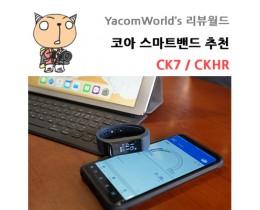 코아 스마트밴드 추천 CK7 CKHR 착용감 좋아