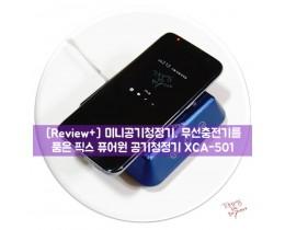 미니공기청정기 : 무선충전기를 품은 픽스 퓨어원 공기청정기 XCA-501