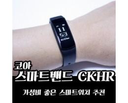 코아 스마트밴드 CKHR - 가성비 좋은 스마트워치 추천