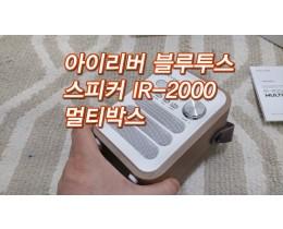 아이리버 블루투스 스피커 IR-2000 멀티박스