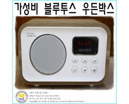 가성비 블루투스 스피커 아이리버 우든박스 네가갑이다.
