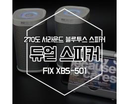 휴대용 무선 스피커 픽스 XBS-501 장점