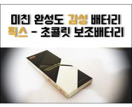 스마트폰 보조배터리 추천 -픽스 초콜릿 보조배터리
