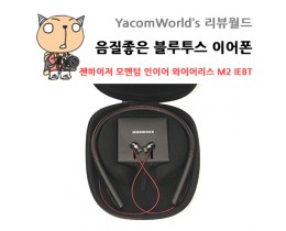 음질좋은 블루투스 이어폰 젠하이저 모멘텀 인이어 와이어리스 M2 IEBT 리뷰