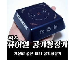 가성비 좋은 미니 공기청정기 - 픽스 퓨어원 공기청정기 XCA-501