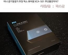 차량용 공기청정기 추천 픽스 퓨어원 공기청정기 XCA-501 리뷰