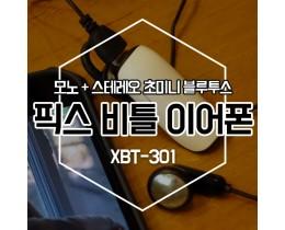 픽스 비틀 블루투스이어폰 두가지 스타일로 즐기는 XBT-301