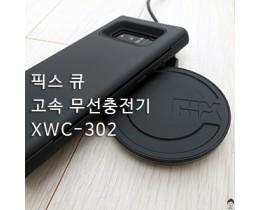 픽스 큐 고속 무선충전기 XWC-302