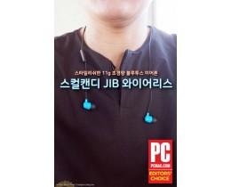무선이어폰 추천 스컬캔디 JIB 와이어리스