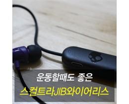 운동용으로 좋은 블루투스 이어폰