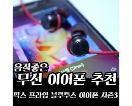 음질 좋은 무선 이어폰 추천 - 픽스 프라임 블루투스 이어폰 시즌3 FIX XBT-504