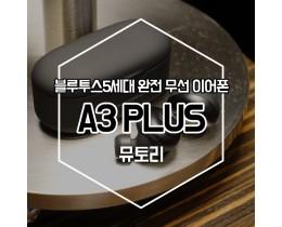 뮤토리 A3 PLUS 후기