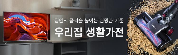 집안의 품격을 높이는 현명한 기준 가전 기획전