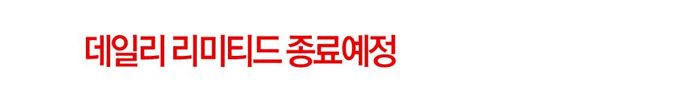 음향기기 특별 기획전 리미티드
