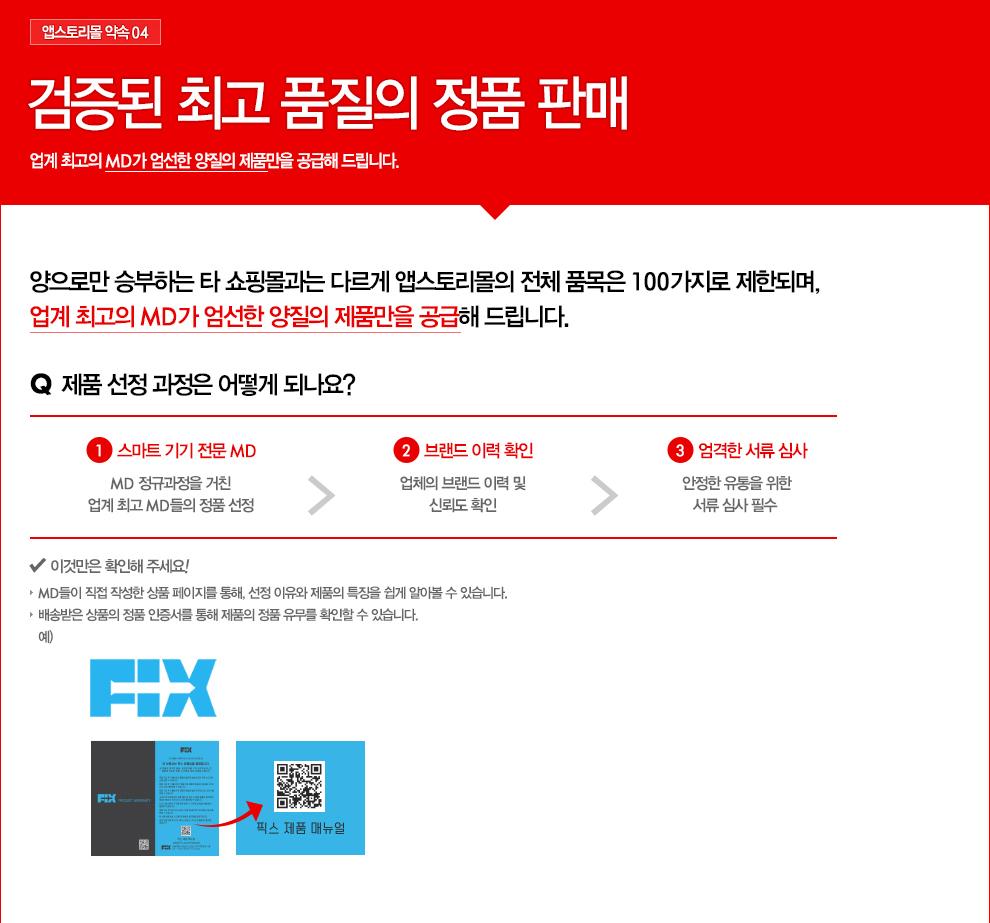 앱스토리몰 약속 04 - 검증된 최고 품질의 정품 판매