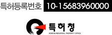 특허등록번호 10-15683960000 특허청