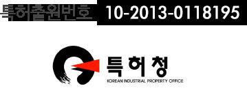 특허출원번호 10-2013-0118195 특허청