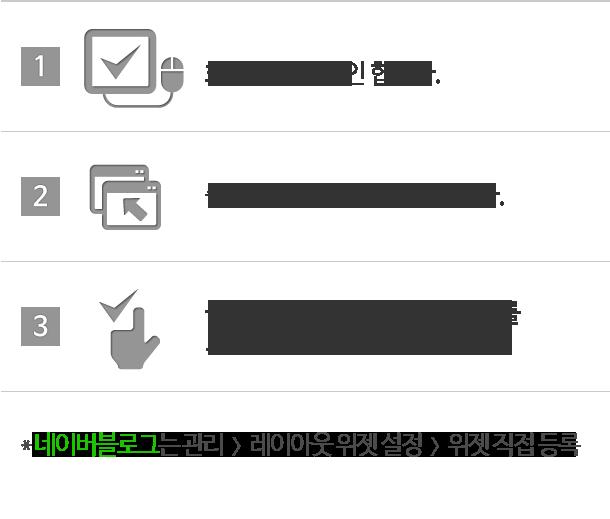 01-회원 ID로 로그인 합니다. 02-출력된 위젯 코드를 복사합니다. 03-블로그 스킨의 사이드바에 코드를 그대로 붙여넣기 합니다. * 네이버블로그는 관리  >  레이아웃 위젯 설정  >  위젯 직접 등록
